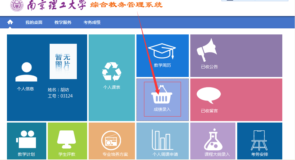 新版教务管理系统成绩录入方法说明